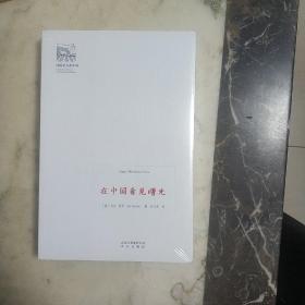 在中国看见曙光   未开封