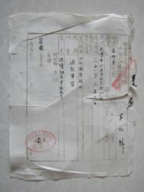 票证:1951年陕西省人民政府公安厅特种户口迁移通报书 [孟焕章]