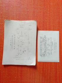 带毛主席语录最高指示的油印收音机线路图22份合售:凯歌牌455型广播收音机、582/684型交流五/六灯三波段台式收音机、工农兵2J1型、上海牌144型、凯歌4B1型+4B3型、红旗703型3波7管半导体收音机、红旗803型、红旗602型3波6管+601型+502型中短波五管+501型3波五管、松花江601型+601A型、海棠TR4B、北京红旗5401五管中波、春雷牌401型袖珍式晶体管收音机等