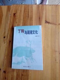 丁玲与湖湘文化