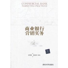 正版二手 商业银行营销实务 安贺新 清华大学出版社 9787302320807