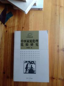 伦理学新视野:中西家庭伦理比较研究 原版