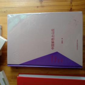 中国紫色土山丘