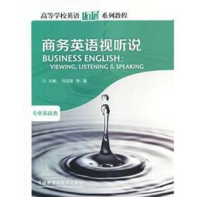 商务英语视听说 马龙海 外研社/ 李毅  等/ 外语教学与研究出版社