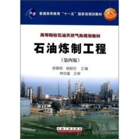 石油炼制工程(第4版) 徐春明 石油工业出版社