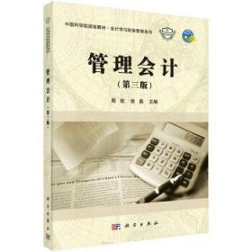 管理会计 第三版/ 周航 徐晶/ 科学出版社