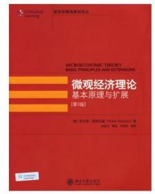 微观经济理论基本原理与扩展(第9版)/ 沃尔特·尼科尔森北京大学