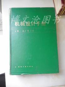 机械设计手册(第三版  第3卷)
