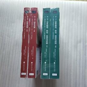 财务决策(英汉双语-第四版)(上、下册) 财务报告,规划,绩效与控制 英汉双语一第四版上下册 共4本合售【都是全新未拆封】