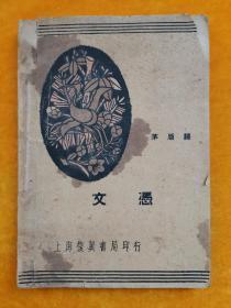 文凭【民国二十五年版 上海复兴书局出版】