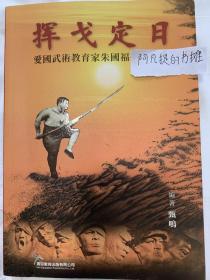 挥戈定日:武术教育家朱国福纪实