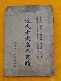 民国版《近代十大尺牍》下册(王益吾、章太炎、王仁秋、梁任公)