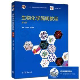 生物化学简明教程(第4版)