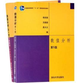 数值分析(第3版)