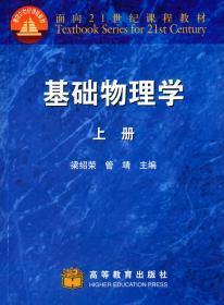 基础物理学 (上册) 梁绍荣 高等教育出版社 面向21世纪课程教材