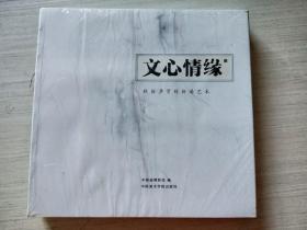 文心情缘:雅俗共赏的折扇艺术(12开,未拆封)
