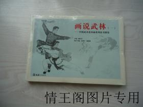 画说武林(一 ):中国武术连环画系列套书图鉴(全新塑封未开 · 横16开本)