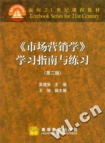 正版二手 市场营销学学习指南与练习(第二版) 吴健安 高等教育出版社 9787040140187
