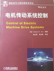 国际电气工程先进技术译丛:电机传动系统控制