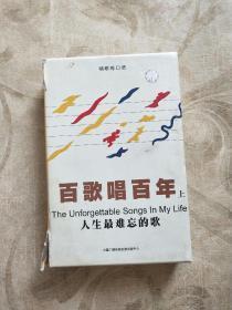 百歌唱百年-人生最难忘的歌(上)CD版  (一本书+4张光盘)