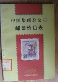 中国集邮总公司邮票价目表:一九九六年十一月一日实行