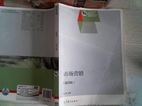 """市场营销(第4版)/""""十二五""""职业教育国家规划教材"""