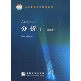 正版 分析Ⅰ (影印版) 天元基金影印数学丛书 高等教育出版社