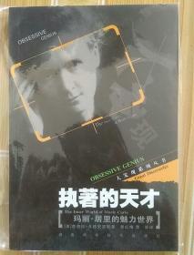 执著的天才:玛丽·居里的魅力世界:the inner world of Marie Curie