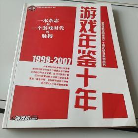 1998—2007 游戏年鉴十年(无光盘 平装大16开 )