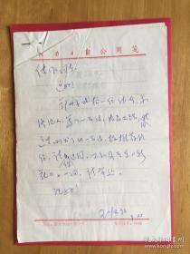 王怀让 信札,河南省作协副主席,河南省诗歌学会会长,