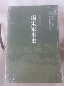 南宋军事史