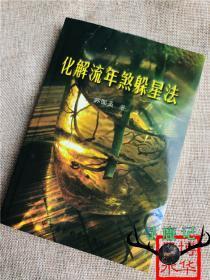 化解流年煞躲星法 原名 藏身躲影苏国圣\著320页中华易经科学研究