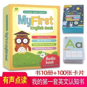 我的第一套英文认知书,My First English Book