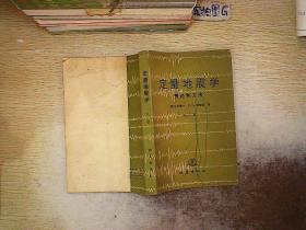 定量地震学  理论和方法  第二卷.