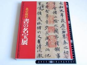北京故宫  书的名宝展  书の名宝展  大16开   现货包邮
