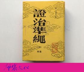 证治准绳 3 伤寒 中医古籍整理丛书 1992年初版仅印1200册