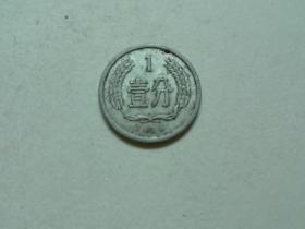 1分硬币1986