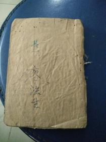 清代木刻版,《地理龙穴扼要》卷一,总目、总论、审龙部,有缺角虫蛙但不影响书内内容。是一本清代老风水学书。版藏佛山翰文堂。