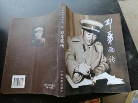 邓华画传(开国将军画传第二辑)