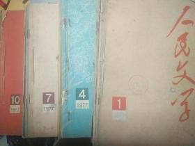 《人民文学》1977年1-12期全