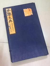 83年一版一印《永乐大典·九真》一函一册全   (卷三五一八之三五一九)