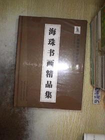 海珠书画精品集.