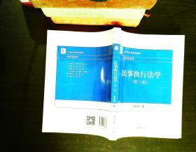 民事执行法学(第三版)