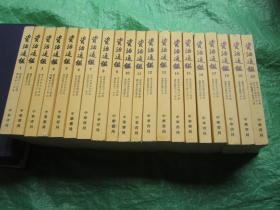 【正版现货】《资治通鉴》全套20册 (1956年版、1987年7印) 繁体竖排版  非馆藏  无勾画字迹  品相极佳F