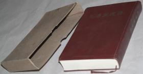《毛泽东选集32开精装一卷本》带原书盒(人民出版社1964年1版1印,繁体竖版).