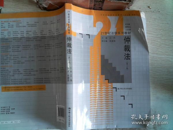 仲裁法(第2版)/21世纪法学系列教材