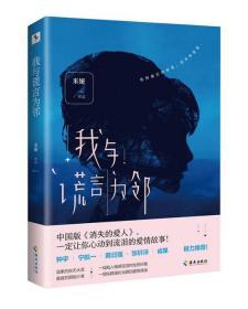 """我与谎言为邻(中国版《消失的爱人》!韩寒""""one一个""""潜力作者新作!)  9787544386265"""