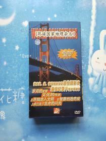 环球国家地理杂志 DVD六碟精装,