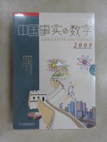 中国事实与数字 2009  (中文版) 全新塑封