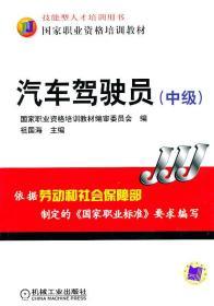 国家职业资格培训教材:汽车驾驶员(中级)